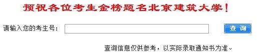 2013年北京建筑大学高考录取查询系统