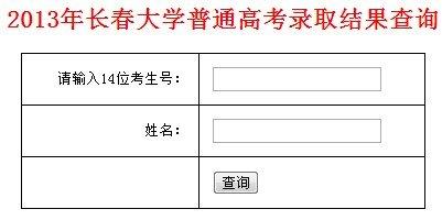 2013年长春大学高考录取查询系统