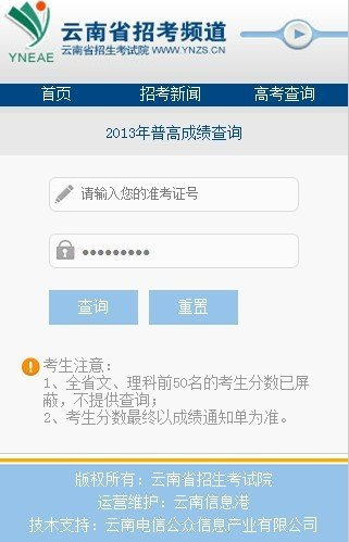 2013年云南高考成绩查询开始