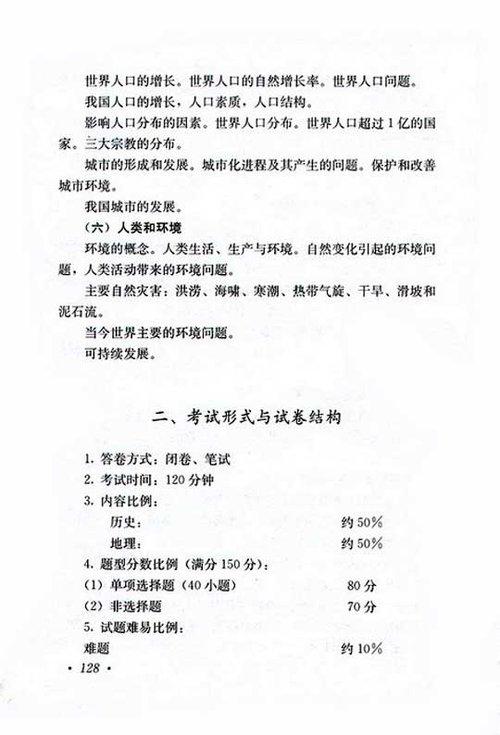 2010年成考高起点历史地理考试大纲