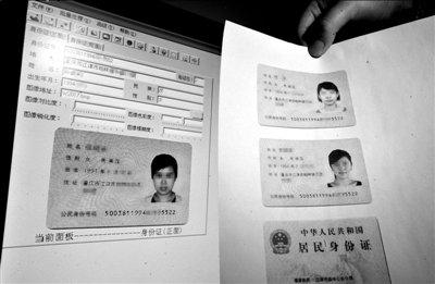 输入身份证号,会自动显示户籍信息,并可随意更改照片,进而生成一张