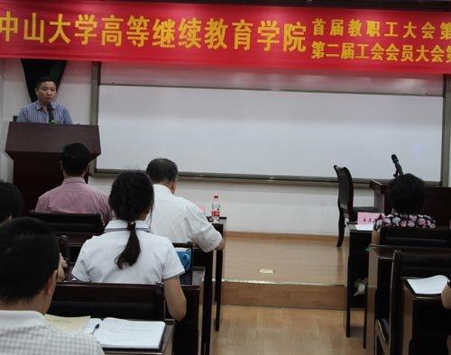 中山大学高等继续教育学院开首届教职工大会