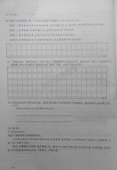2010高考四川语文卷试题