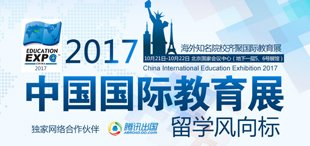 中国国际教育展 留学风向标