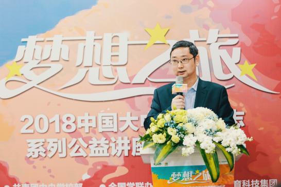 """2018新东方""""梦想之旅""""正式启动 结合科技打造公益平台"""