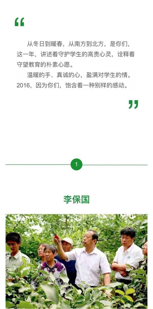 """谁在守望<a href='http://www.gxfzh.com.cn/index.shtml' title='教育' target='_blank' class='chain'>教育</a>?<a href='http://www.gxfzh.com.cn/index.shtml' title='教育' target='_blank' class='chain'>教育</a>部发布2016""""最感动""""教师"""