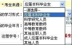2013考研应届毕业生预报名完整指南