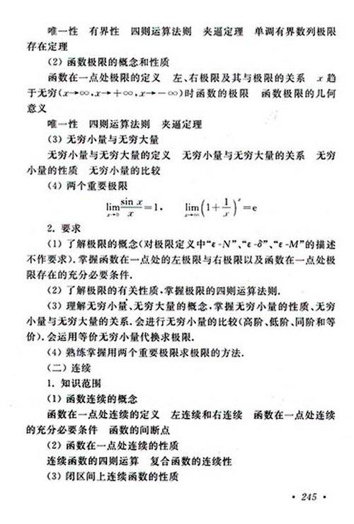 2010年成考专升本高等数学(二)考试大纲
