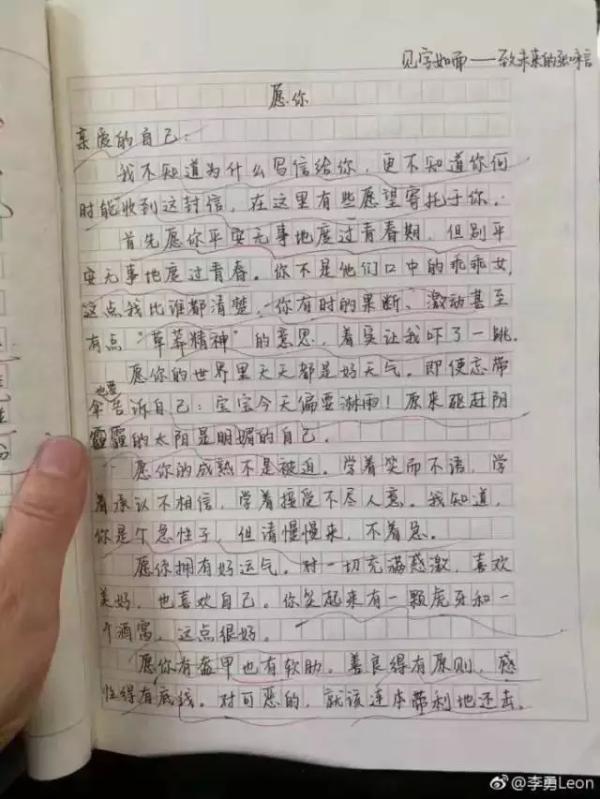 初二女生写作文致未来的自己:网友称是鸡汤集