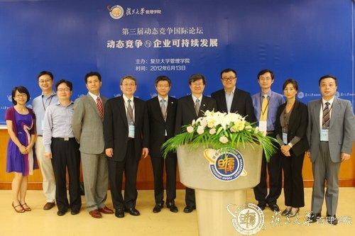 复旦管院举行动态竞争国际论坛 共话大学管理