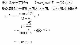 2011年高三物理复习——动量守恒定律