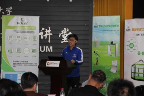首届校园足球教学研讨会成功举办