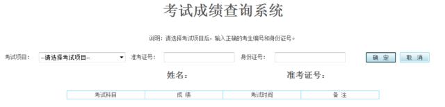 宁夏2015年普通高考成绩查询开始