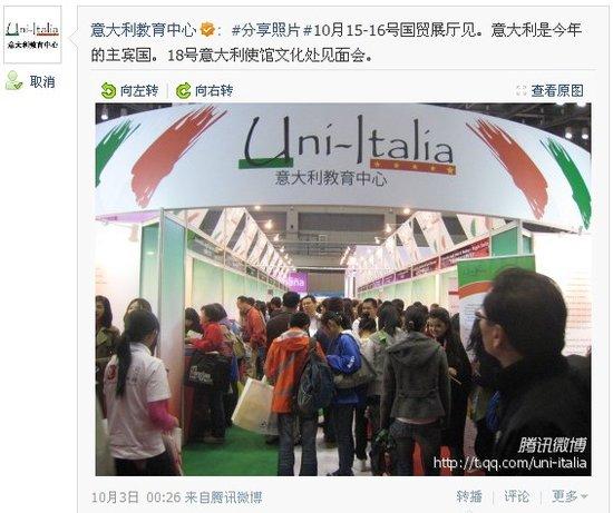 意大利首次领衔主宾国 微博互动答疑添亮点