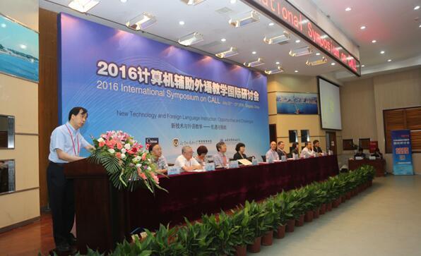 2016计算机辅助外语教学国际研讨会隆重举办