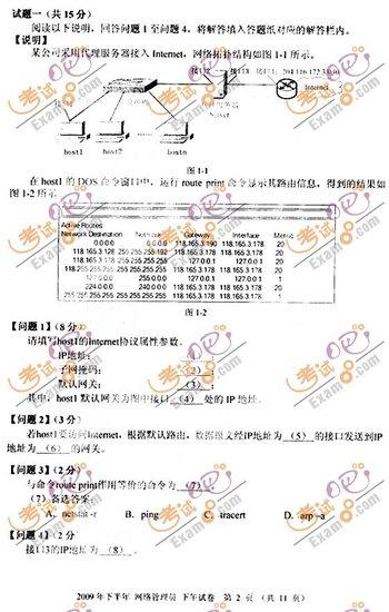 2009年下半年软考网络管理员考试下午试题