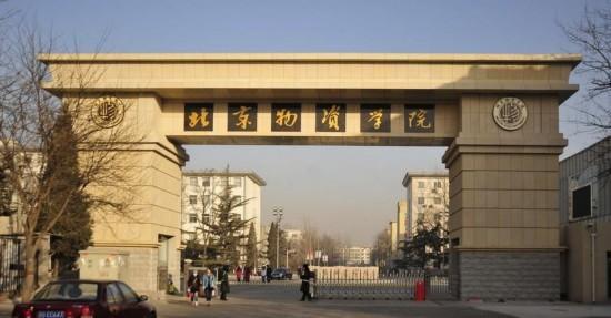 北京物资学院2015年研究生调剂信息