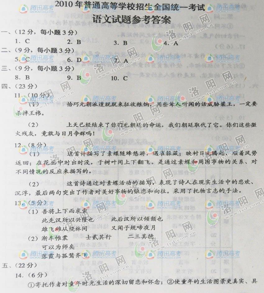 2010年高校招生考试语文(全国1卷)参考答案