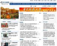 华中科技大学华中大在线