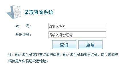 2013年福建工程学院高考录取查询系统