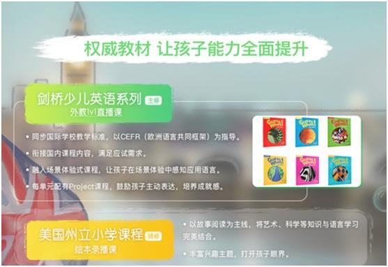Hitalk上线kids系列口语新产品 为青少儿量身定制场景化教学体验