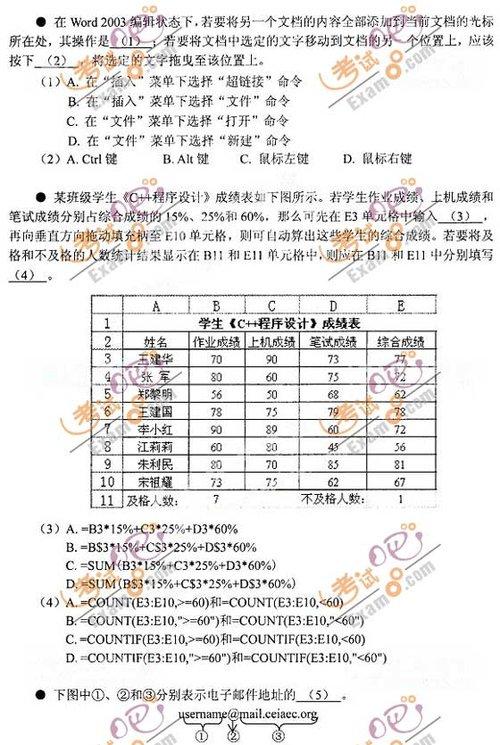 2010年下半年软考程序员考试上午试题