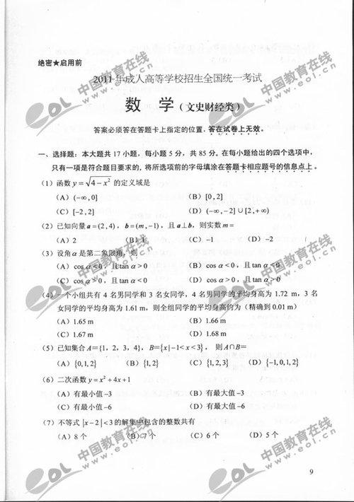 2011成考高起点数学(文)试题及答案