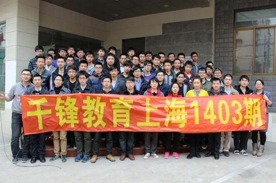 千锋入驻大上海一期ios培训提前下山小猴爆满教案图片