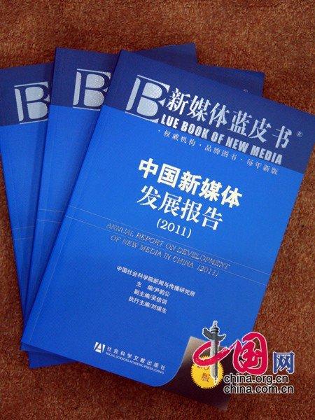 社科院蓝皮书:中国成全球新媒体用户第一大国