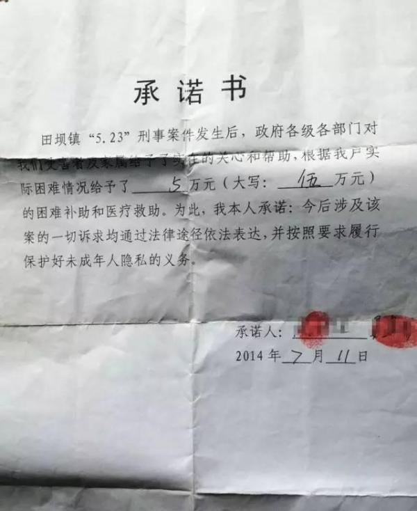 贵州毕节一小学校长性侵6名留守幼女被判死刑