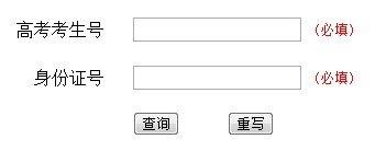 2013年天津理工大学高考录取查询系统