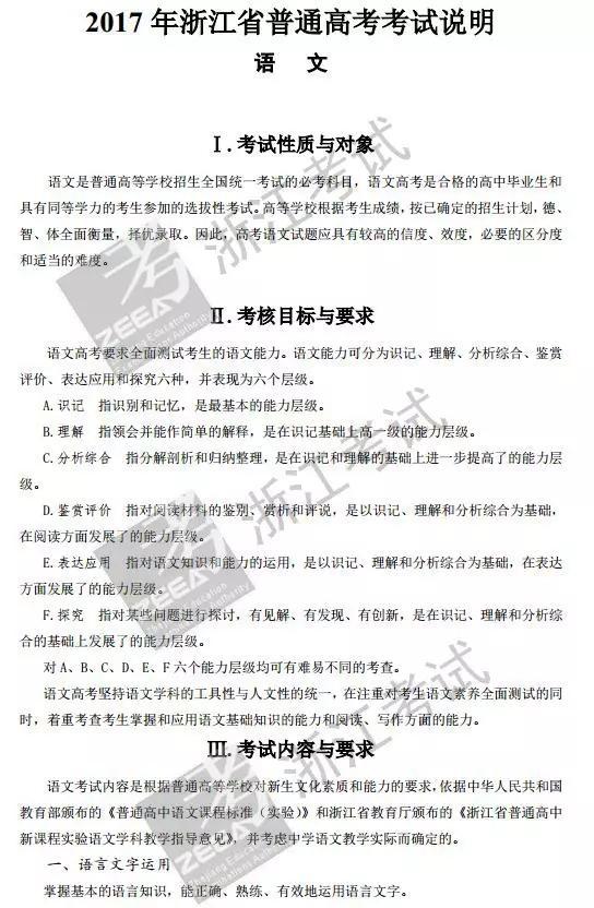 2017浙江新高考语文数学考试说明正式出炉