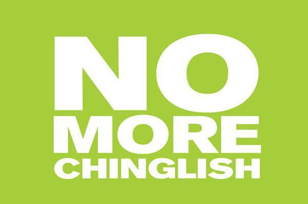 那些年出国留学 因为中式英语闹的笑话!