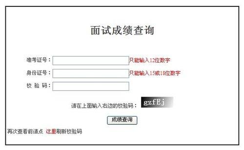 2014年国家公务员考试面试成绩查询入口