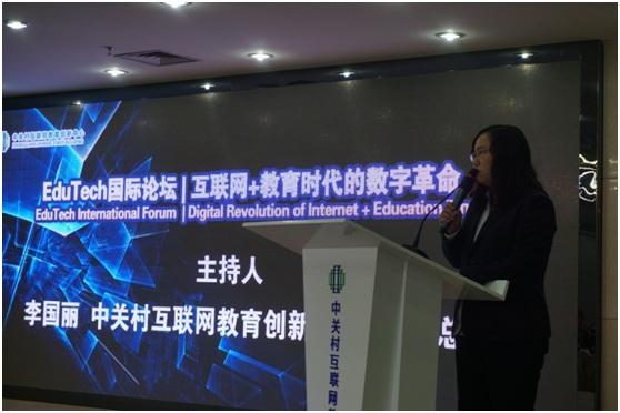 EduTech国际论坛丨互联网+教育时代的数字革命圆满举办