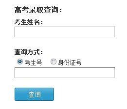 2013年郑州轻工业学院高考录取查询系统