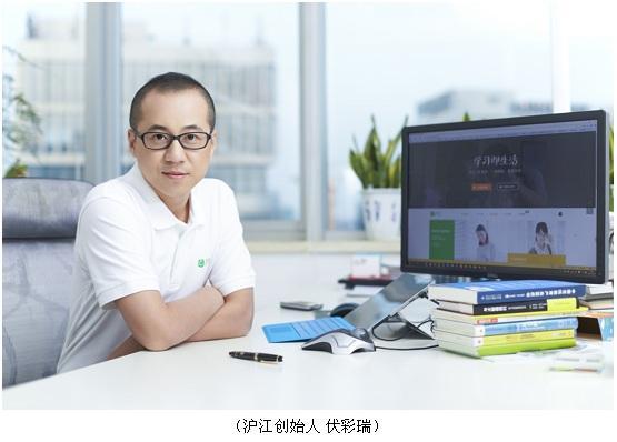 对话伏彩瑞:人工智能教育,沪江的下一阶段