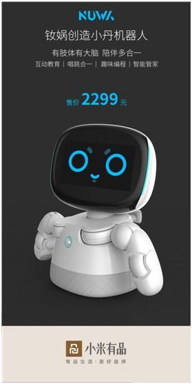 家庭首款智能机器人正式上线小米有品,售价2299元