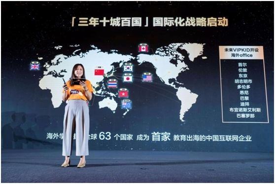"VIPKID发布""三年十城百国""国际化战略:为首家胜利出海在线教育企业"