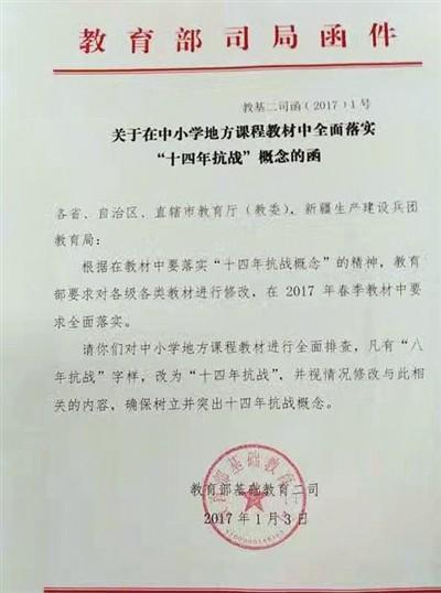 教育部:八年抗战改为十四年 春季教材落实