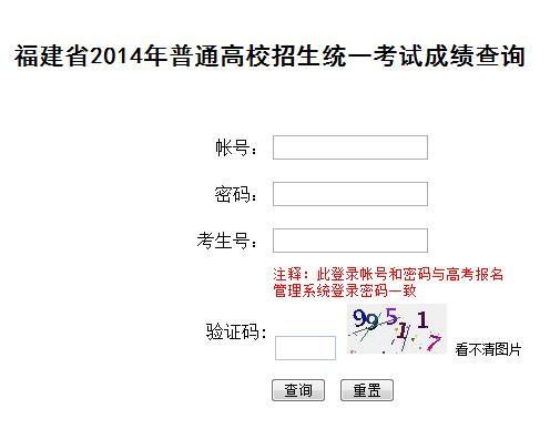 福建2014年普通高考成绩查询开始
