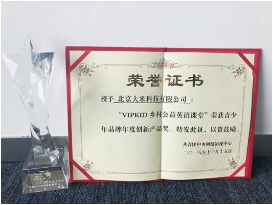 "VIPKID获奖""青少年品牌年度创新产品""意味着什么"