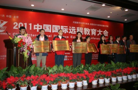 2011年中国国际远程教育大会在京隆重召开