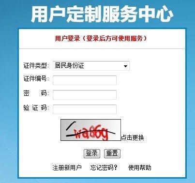 2013年北京公务员考试报名入口