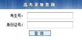 2013年上海海事大学高考录取查询系统