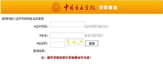 2013年中国音乐学院高考录取查询系统