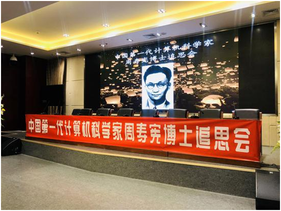 中国第一代计算机科学家周寿宪博士追思会在京举行