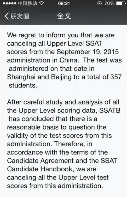 SSAT或将取消中国地区考生成绩 引发诚信热议