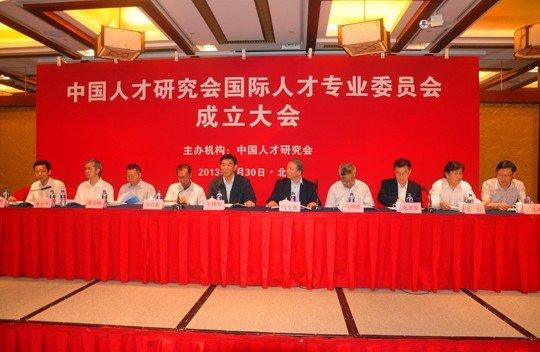 中国国际人才专委会在京成立