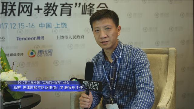 天津市岳阳道小学马宏:两网两号两平台 促进校园数字化建设